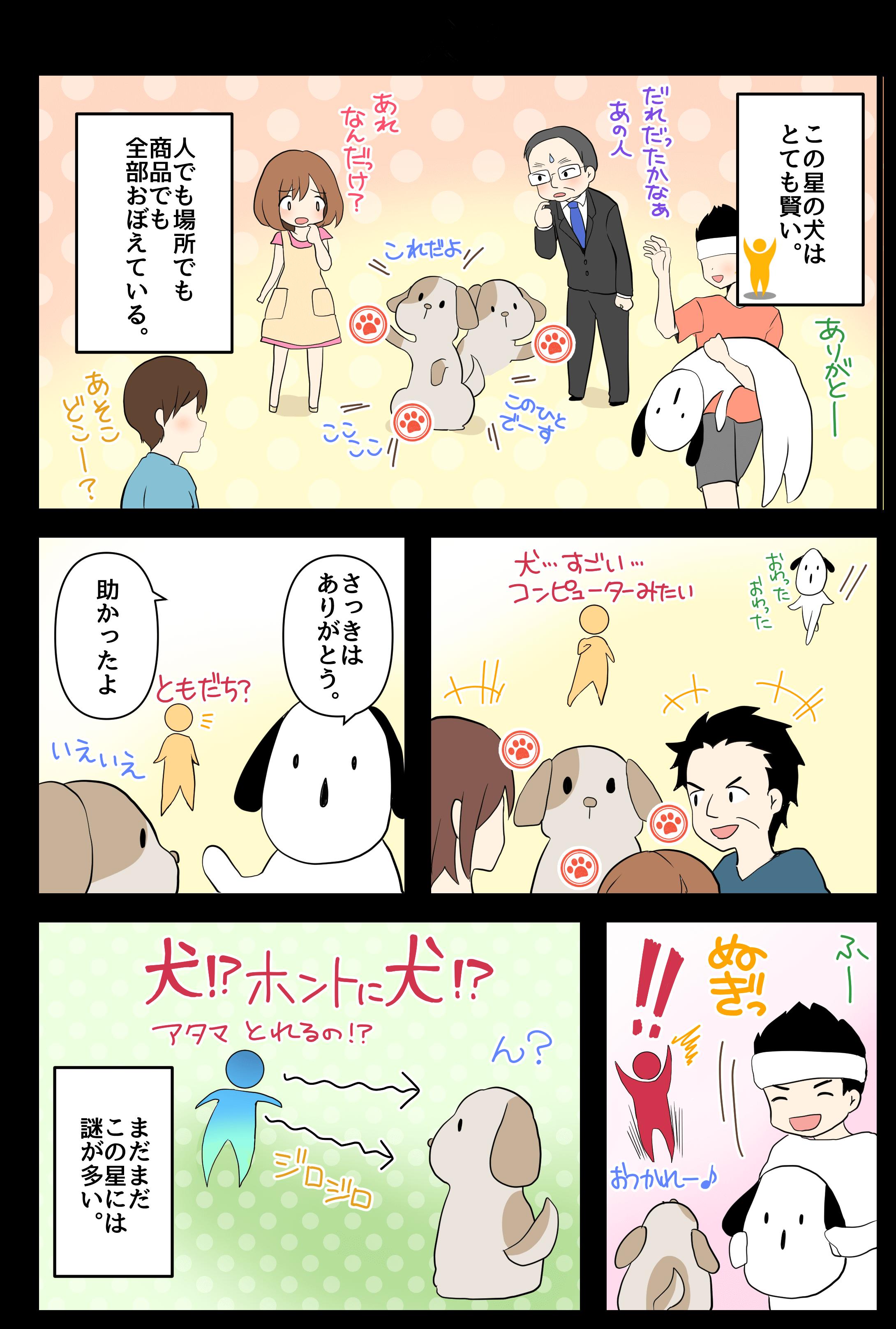 かけはし漫画「犬?」 1