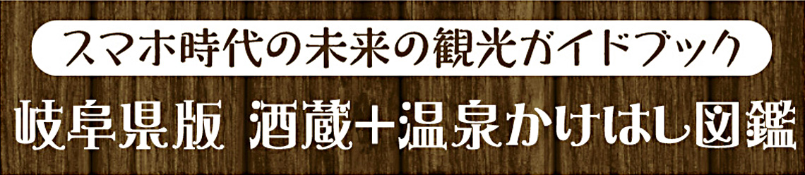 岐阜県版 酒蔵+温泉かけはし図鑑