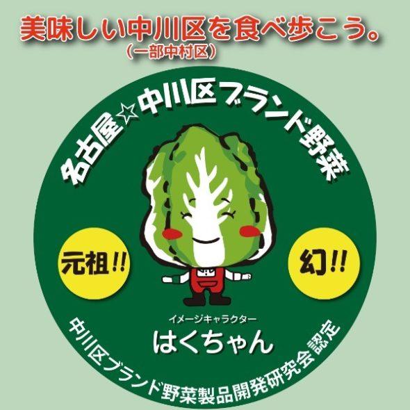 野崎白菜はくちゃん祭りグルメラリー 6