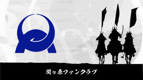 関ケ原ファンクラブ創設記念企画 2