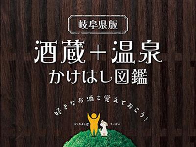 酒蔵図鑑・酒蔵図鑑札 12