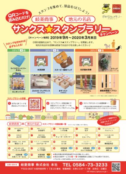 岐阜県チャレンジ支援事業費助成事業に採択されました 1