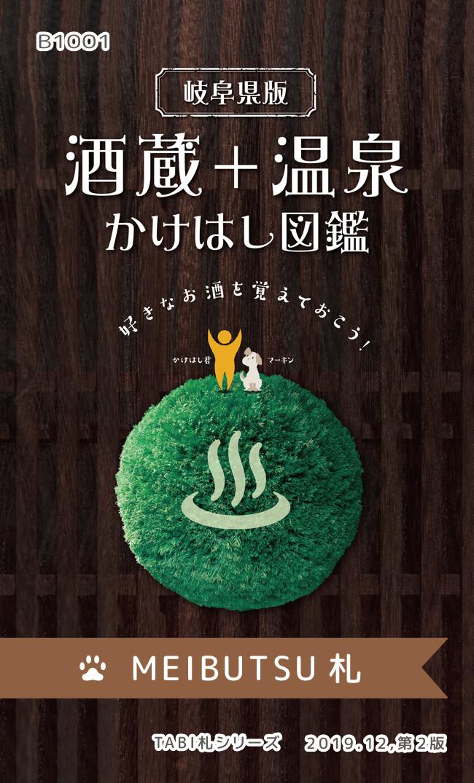 酒蔵図鑑・酒蔵図鑑札 2