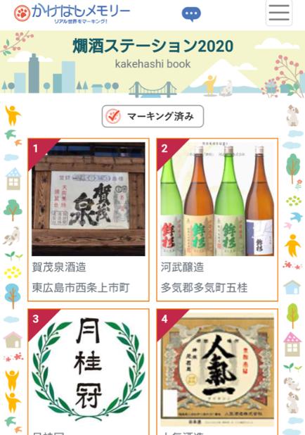燗酒ステーション 2