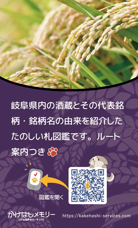 酒蔵図鑑・酒蔵図鑑札 3
