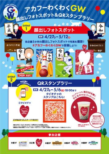 酒蔵図鑑・酒蔵図鑑札 4