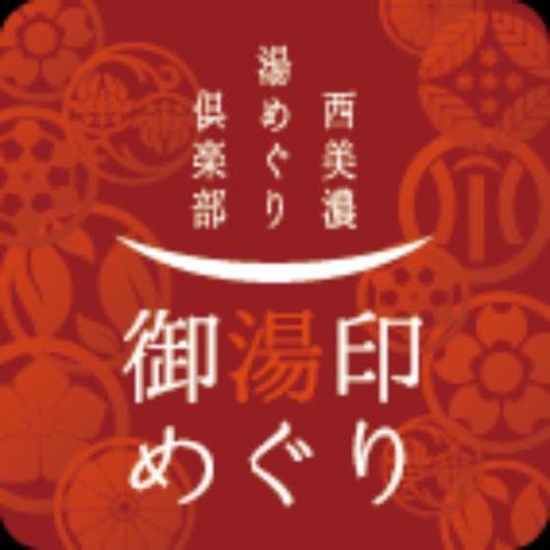 中津川-恵那インバウンド案内[温泉] 4