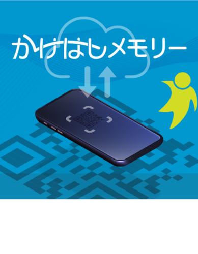 新サービス「関ケ原戦国富籤(とみくじ)」をリリース 1