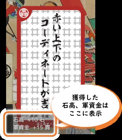 関ケ原ファンクラブに「戦国富籤」をリリースしました。 1