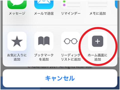 【重要】ホーム画面への登録 3