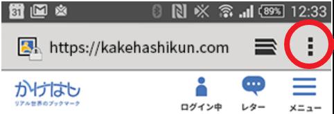 【重要】ホーム画面への登録 6
