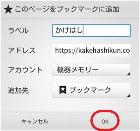 【重要】ホーム画面への登録 8