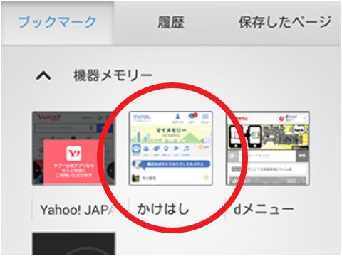 【重要】ホーム画面への登録 9