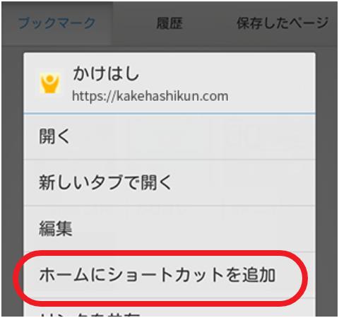 【重要】ホーム画面への登録 10