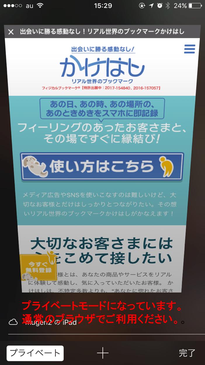 【重要】かけはしご利用時の注意事項 2
